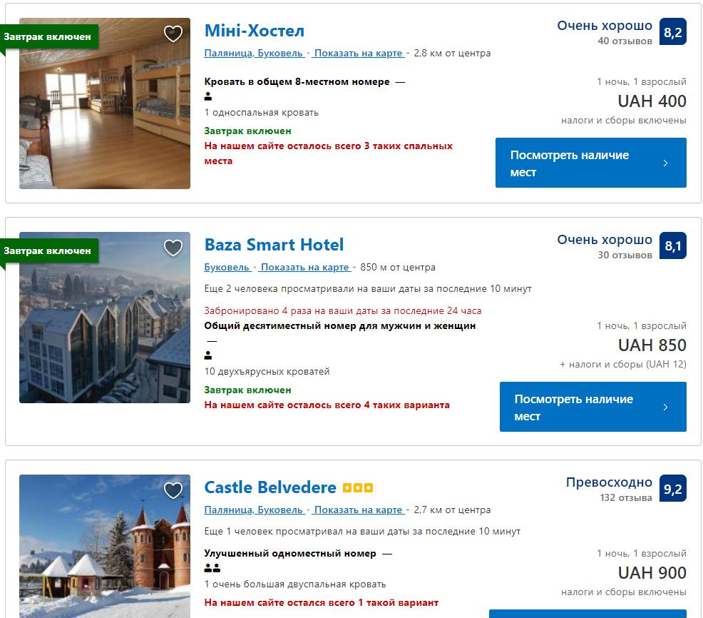 Буковель в розпал локдауну: ціни на курорті шокують українців